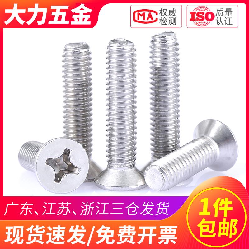 10#-24牙 304不锈钢美制沉头螺丝螺栓十字平头螺丝钉英制沉孔螺钉