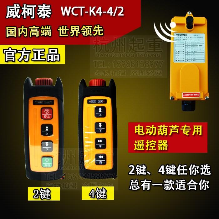 厂家直销电动葫芦专用遥控器 威柯泰工业遥控器WCT-K4 行车遥控器