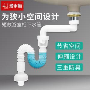 潜水艇洗手盆防臭下水管浴室柜洗脸盆面盆台盆下水器排水软管配件