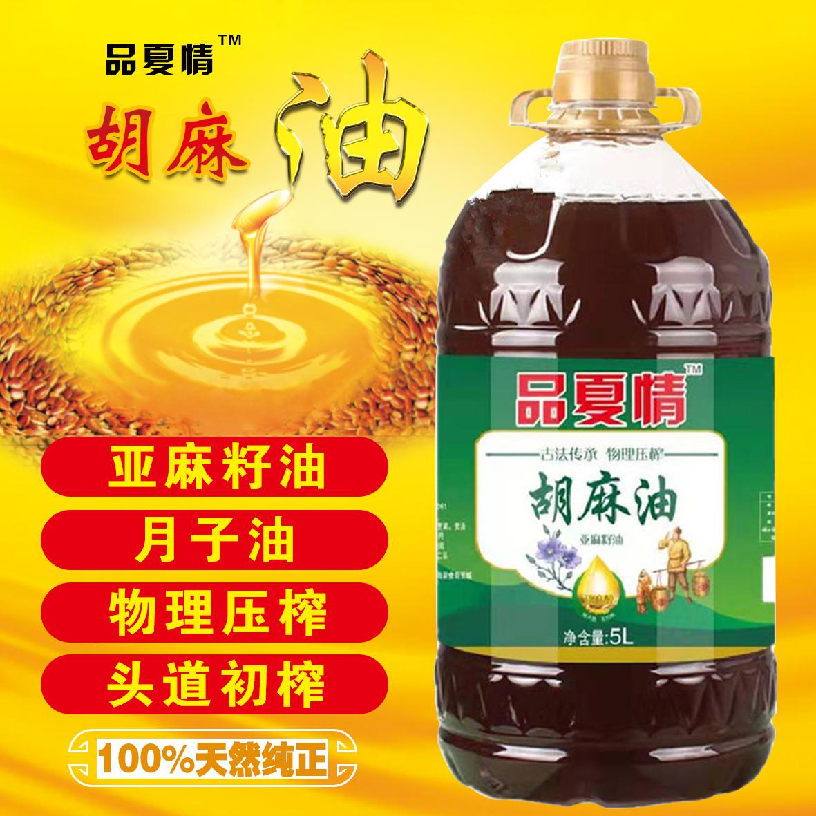 5L寧夏小磨壓榨胡麻亞麻籽油月子油非內蒙甘肅山西