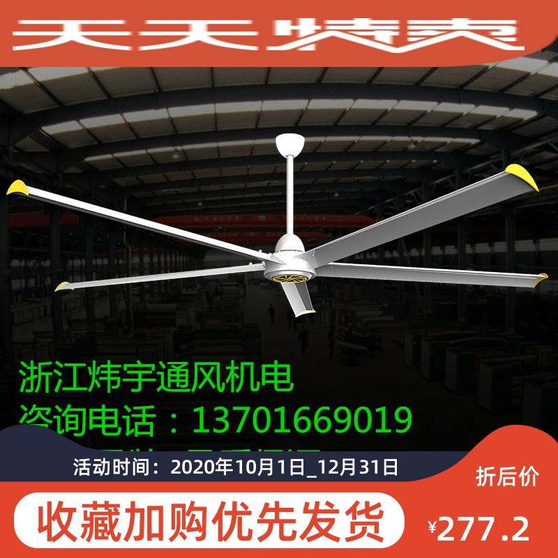 炜宇超大型工业风力2 / 3 /大吊扇