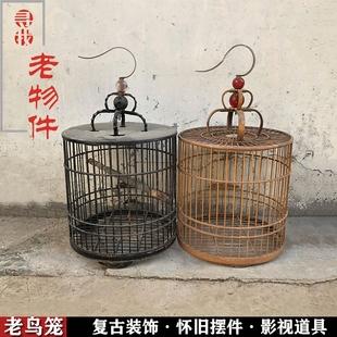 老式纯手工鸟笼子民国古董古玩收藏怀旧老物件摆件复古装饰道具