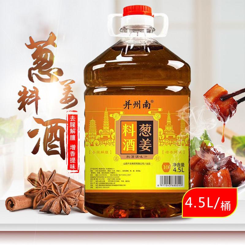 正宗山西葱姜2.5 l装厨房5斤料酒