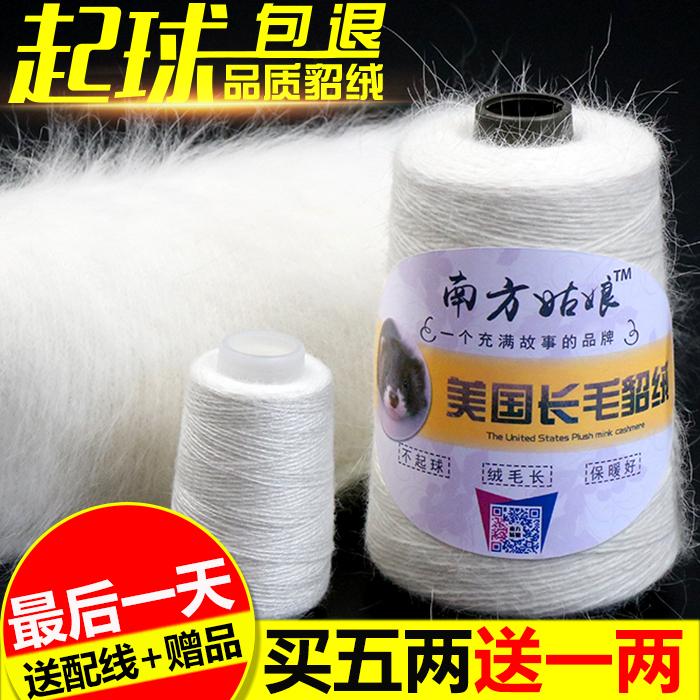 南方姑娘 长毛貂绒线 正品手编织中粗手工机织羊绒特价水貂毛毛线