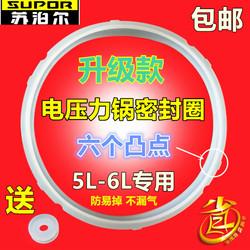 苏泊尔电压力锅CYSB50YCW10D-100密封圈CYSB50YC520Q配件胶圈皮圈