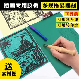 版画胶板雕刻版版画油墨专用胶板A3A4A5绿色版画麻胶板版画工具图片