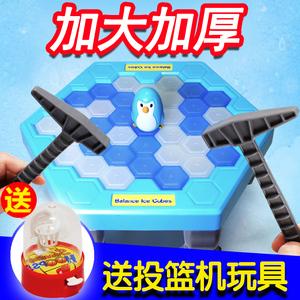 拯救企鹅敲打冰块破冰台积木儿童男女孩桌游亲子益智抖音同款玩具