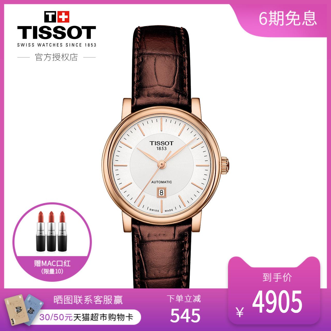 【新品】TISSOT天梭卡森臻我系列官方正品自动机械皮带手表女表
