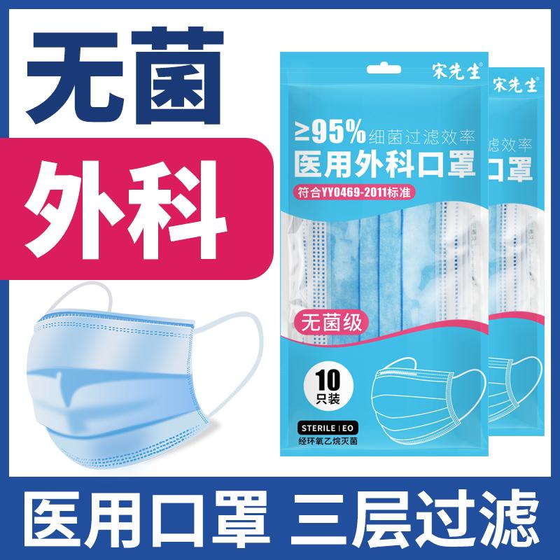 Medical surgical mask disposable medical mask medical mask protective three layer medical mask