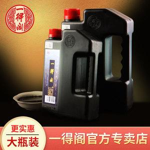 领3元券购买一得阁墨汁正品1000g练习北京墨水