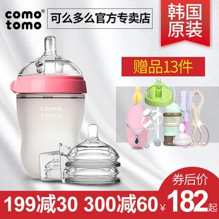 官方进口韩国comotomo可么多么硅胶奶瓶250ml+3滴y字型奶嘴套装软