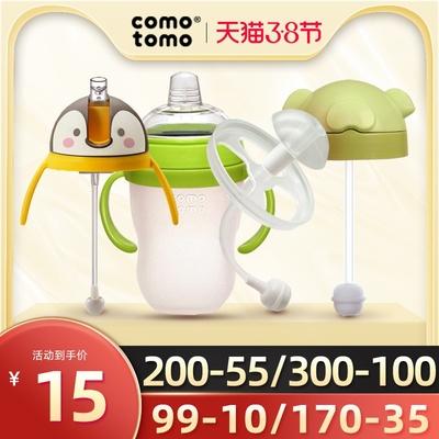 可么多么吸管可莫多莫comotomo奶瓶手柄杯头配件手柄鸭嘴原装盖水