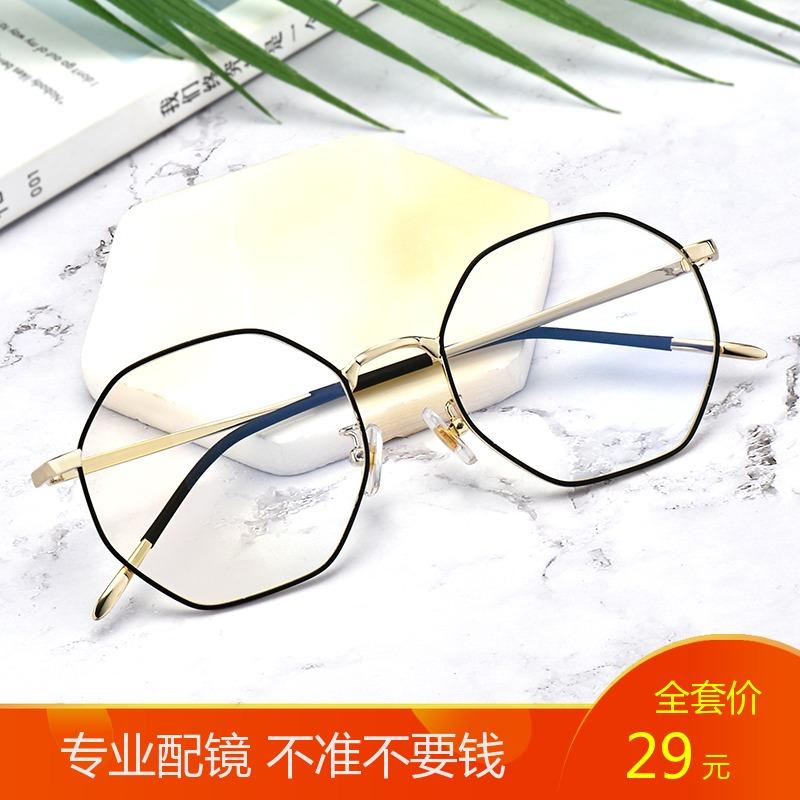 复古不规则多边形眼镜框素颜女韩版潮网红款近视眼镜男有度数圆脸