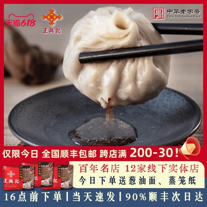 王兴记袋装无锡小笼包营养早餐半成品特产包子小笼包子汤包灌汤包