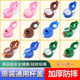 儿童保温杯盖子配件通用外盖水壶杯盖硅胶吸管水杯防漏盖原装配件