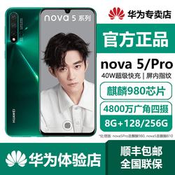 华为nova5降价官方正品HUAWEI nova 5 Pro全面屏4800W手机8G+256G