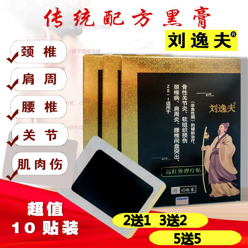 Liu Yifu ointment pasted on the pain of cervical periarthritis of shoulder and lumbar muscle strain pasted on the herniation of intervertebral disc rheumatoid arthritis