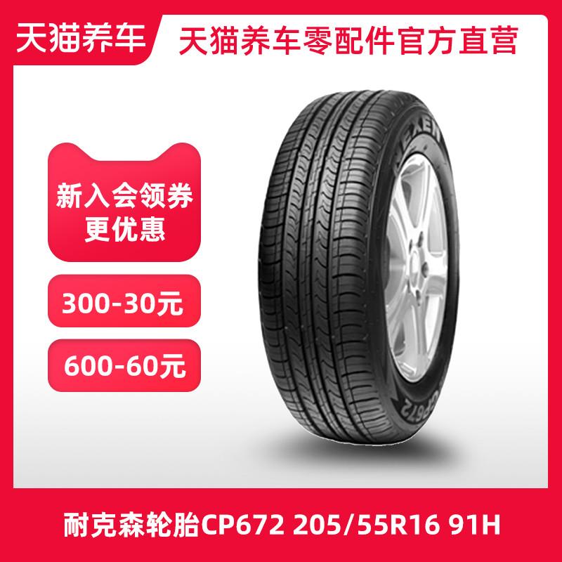 【热销】耐克森适配起亚k3朗动轮胎