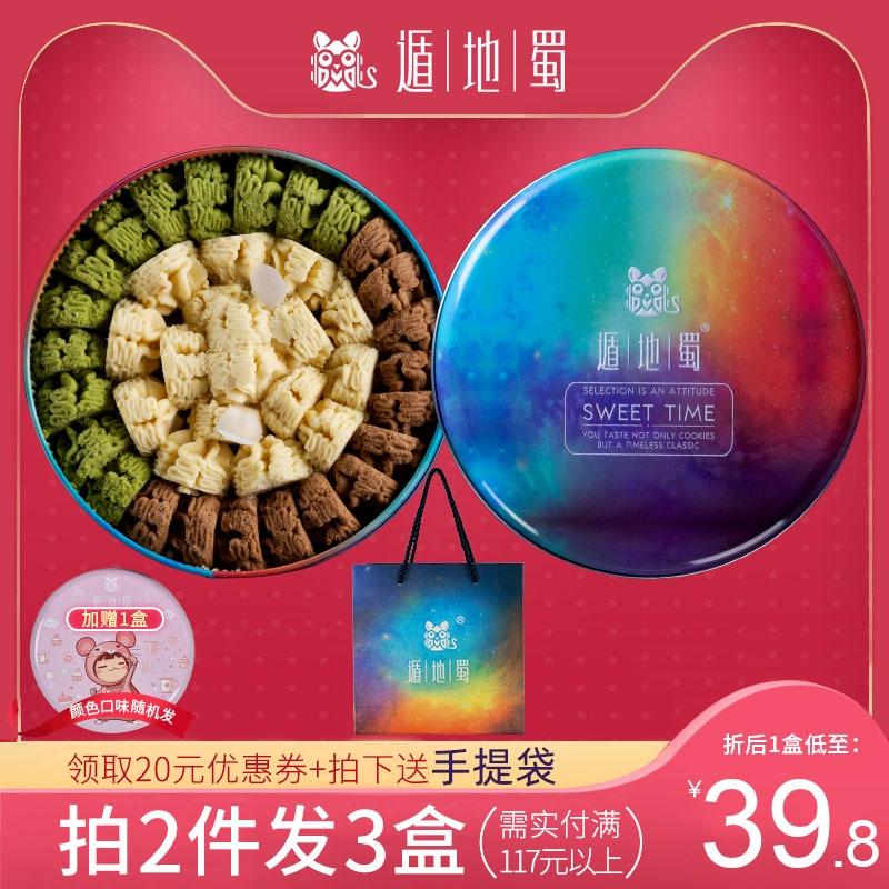 遁地蜀曲奇饼干礼盒装网红高颜值手工抹茶铁盒春节年货零食送礼
