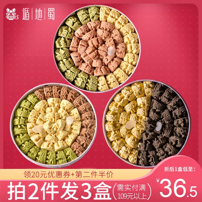 遁地蜀曲奇248g铁盒手工饼干年货大礼包春节礼品置办零食礼盒装