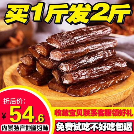 牛肉干内蒙古500g*2份风干散装正宗手撕香辣特产零食牛肉干1斤装