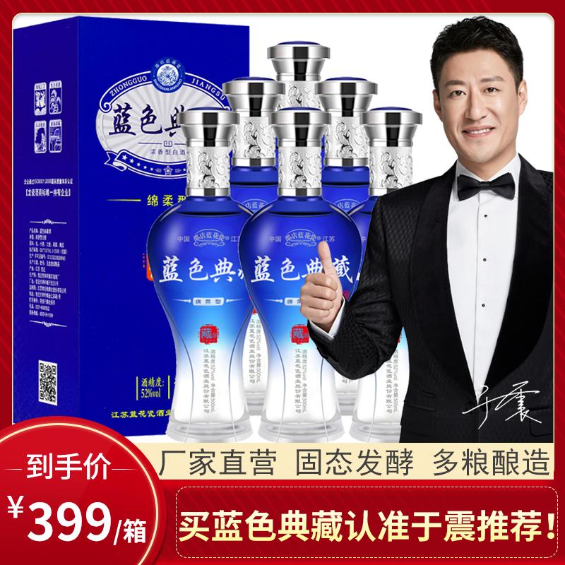 蓝色典藏白酒52度整箱浓香型6瓶特价礼盒装粮食酒江苏蓝花瓷酒厂