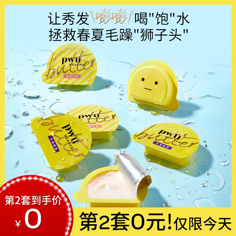 PWU小黄油发膜女护发素修复干枯改善毛躁免蒸水疗顺滑12ml*6