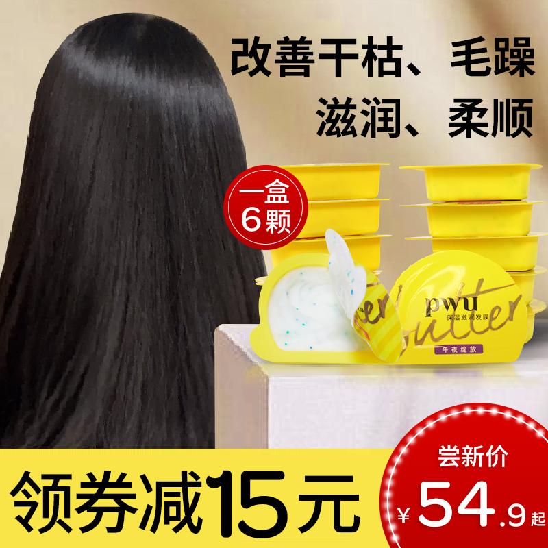 Маски для волос Артикул 609747644515