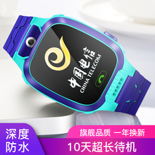 Real super long standby Yumao children's phone watch student 4G waterproof mobile telecommunication version smart child card mobile phone