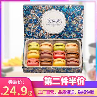 爱回味法式 马卡龙甜点24枚西式 糕点心小蛋糕甜品零食品送女友礼盒
