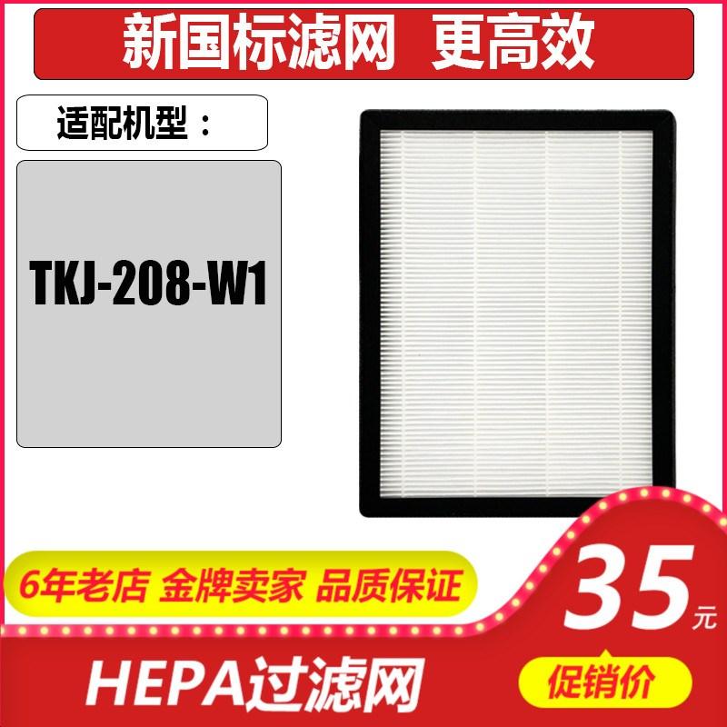 [中华配件批发商行手机保护套,壳]适用于TCL空气净化器TKJ208F月销量0件仅售28元