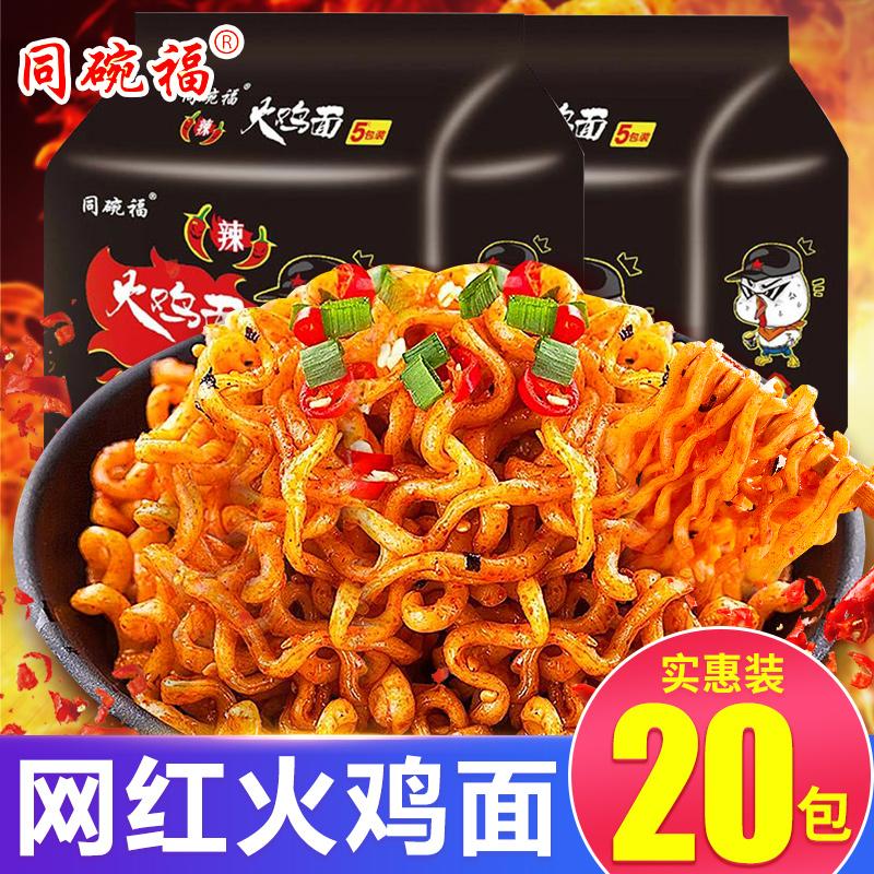 同碗福火鸡面组合装国产非韩国特辣券后9.90元
