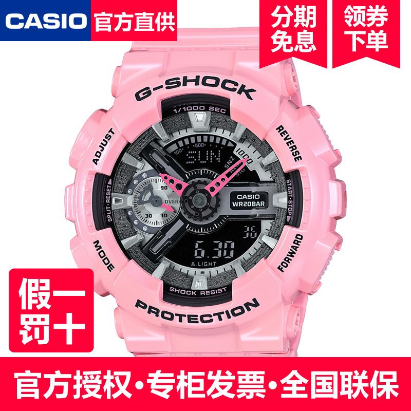 女表gbabyS120S110MPGMA手表正品防水运动gshock卡西欧手表女