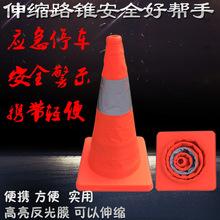 収縮可能な伸縮式円錐コーン反射アンQuanqiang列を警告アイスクリームバケットシリンダ自動車の緊急灯交通バリケード