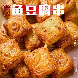 鱼豆腐串铁板油炸小吃烧烤食材半成品豆制品素串20串江浙沪皖包邮图片