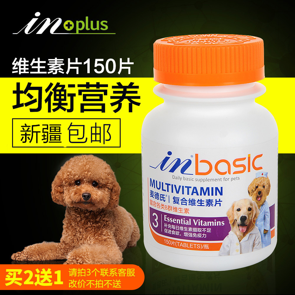 American vitamin health products dog compound in dog appetite enhancement immunity pet camp