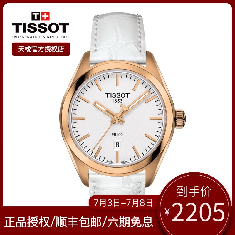 Tissot天梭女表石英手表防水官方正品PR100系列白盘镀金白皮带