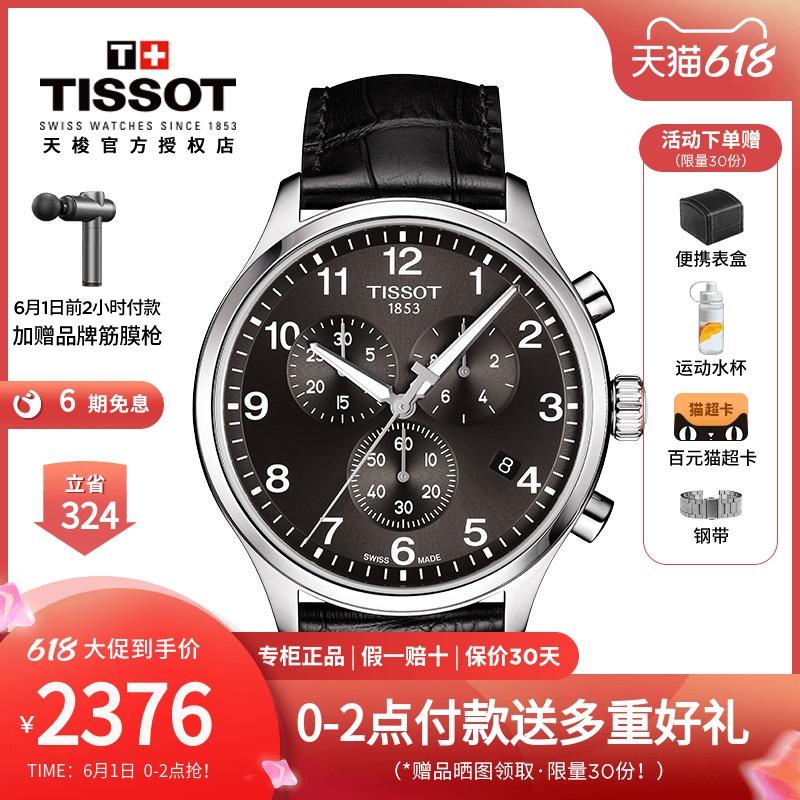Tissot天梭1853速驰男表石英手表 官方正品 三眼计时日历运动腕表