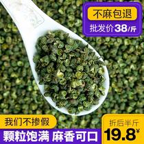 四川特产江津干青花椒粒藤椒特麻川椒花椒面250g麻椒香料调料大全