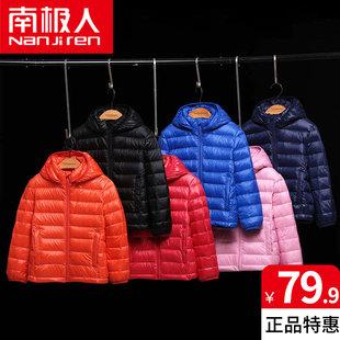 南极人儿童轻薄羽绒服短款男童女童中大童小孩宝宝童装秋冬外套