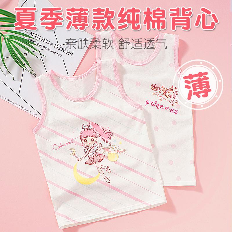 宝宝小背心夏季薄款女童内穿纯棉男童新生婴儿护肚儿童小学生吊带