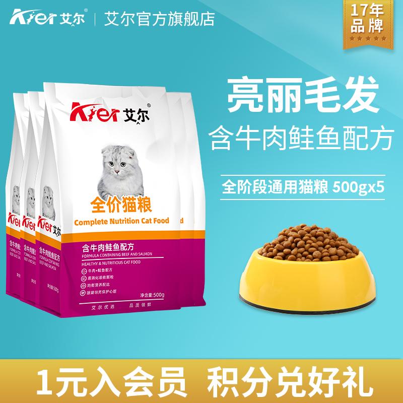 艾尔猫粮牛肉鲑鱼通用型成幼猫粮500g*5英短美短加菲金吉拉5斤优惠券