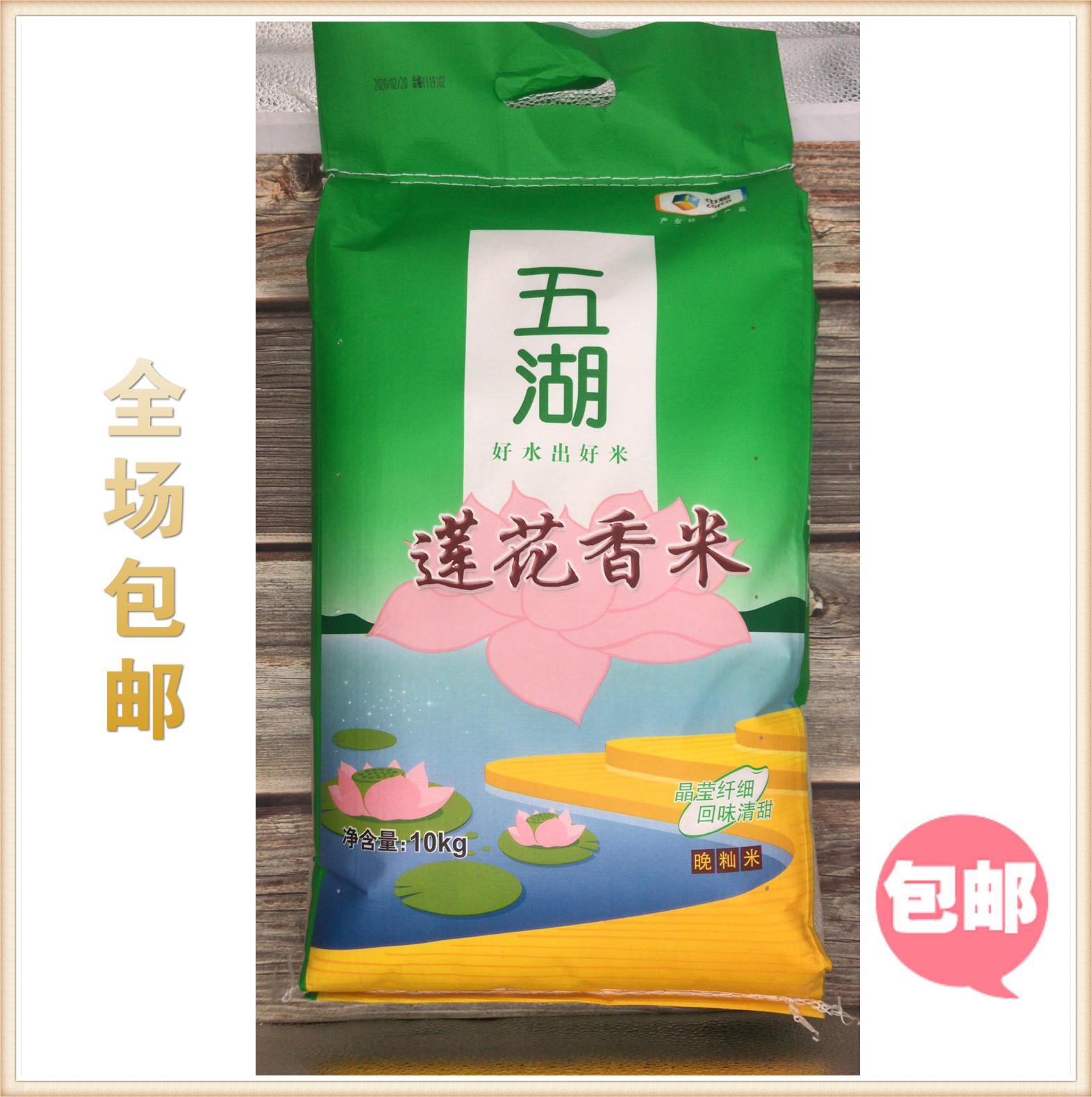 【品质保证】中粮五湖籼米南方大米莲花香米10公斤/袋