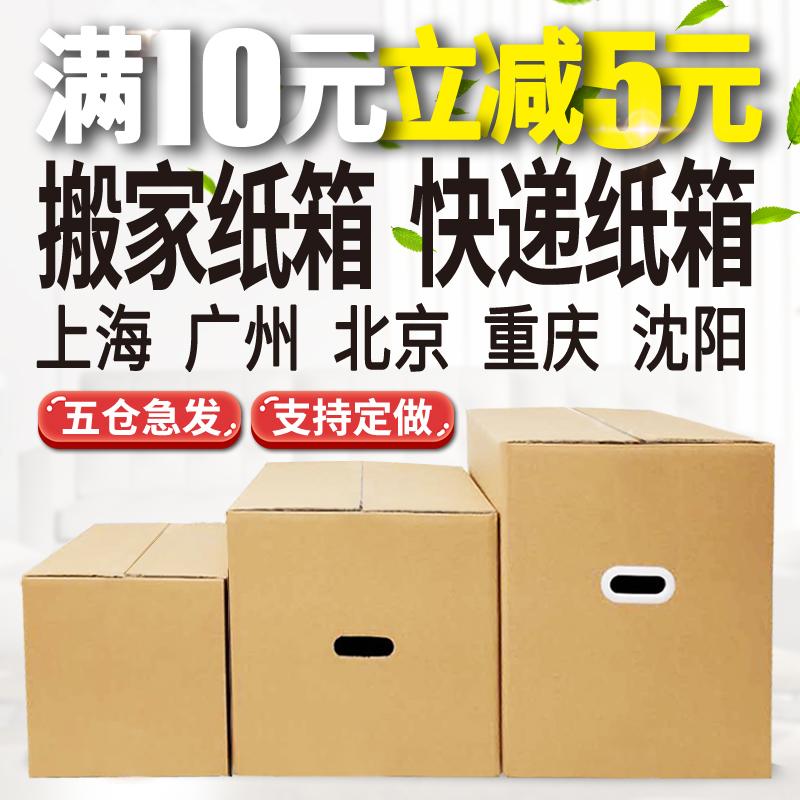 搬家箱子快递打包纸箱超硬大号整理箱收纳搬家神器打包箱包装纸盒