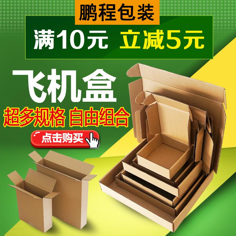 飞机盒批发纸盒子包装快递盒发货打包纸箱子搬家淘宝纸箱定做定制