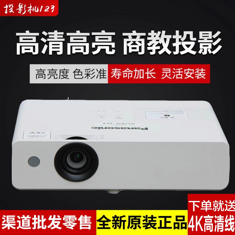 松下PT-XW336C投影机商务教育高清高亮投影仪3300流明教学培训有赠品