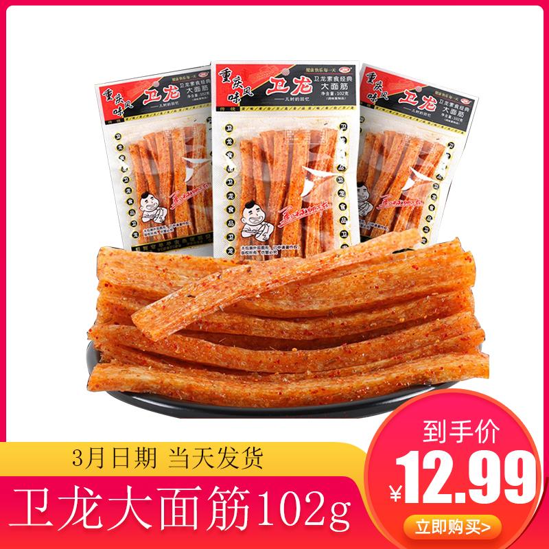 卫龙大面筋102g辣条大刀肉素肉小面筋豆皮老包装整箱麻辣味零食品