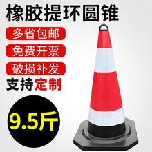 90公分橡胶提环路锥70cm反光锥雪糕筒交通公路安全锥形桶警示柱
