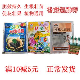 盆栽植物花卉蔬菜果树广州复合肥
