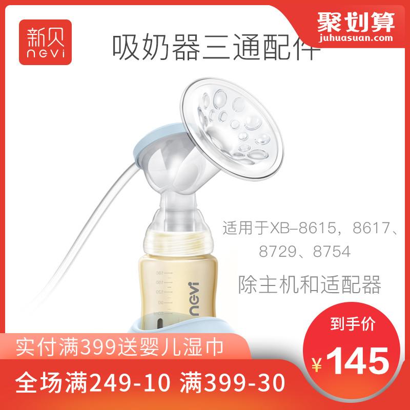 新贝吸奶器适用于8615/8617/8729/8754配件不含主机电源8532正品